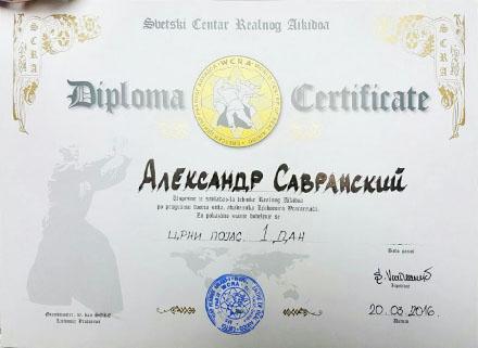 Диплом WCRA